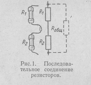 сопротивление резисторов электрической схемы